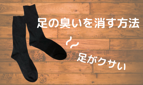 足の臭い消す方法