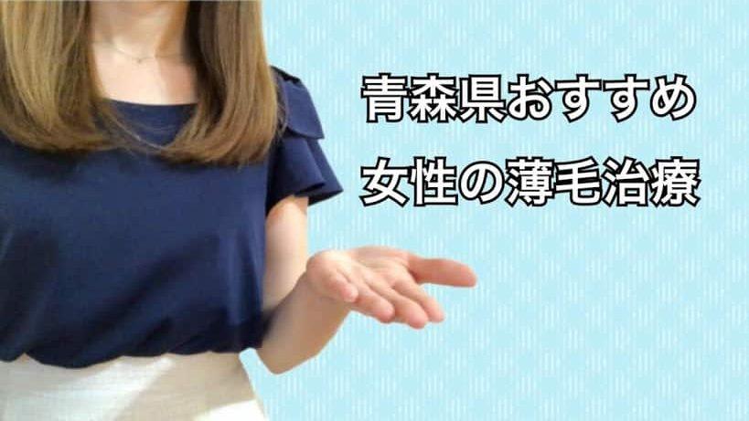 青森県薄毛治療女性