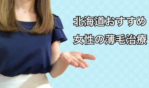 北海道薄毛治療女性