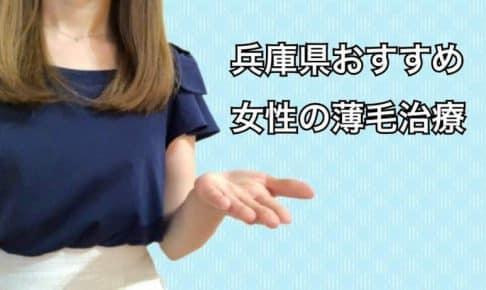 兵庫薄毛治療女性