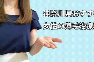 神奈川薄毛治療女性