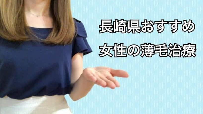長崎薄毛治療女性