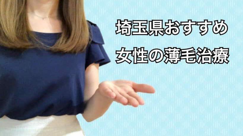 埼玉薄毛治療女性