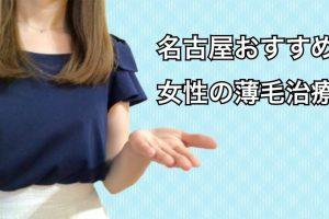 名古屋薄毛治療女性