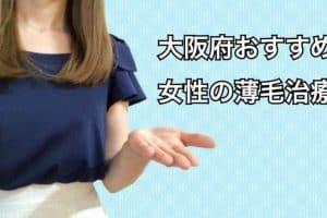 薄毛治療大坂女性
