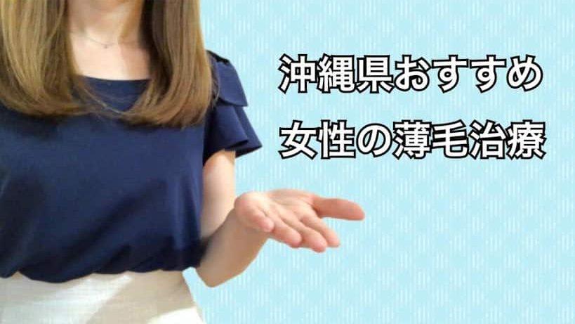 沖縄薄毛治療女性