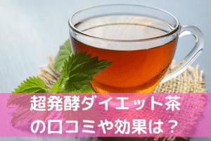 超発酵ダイエット茶の効果・口コミ