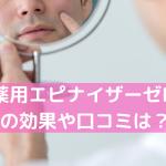 薬用エピナイザーゼロの口コミや効果