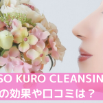 JUSO-KURO-CLEANSINGの口コミ効果