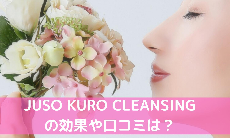 JUSO-KURO-CLEANSINGの口コミ効果