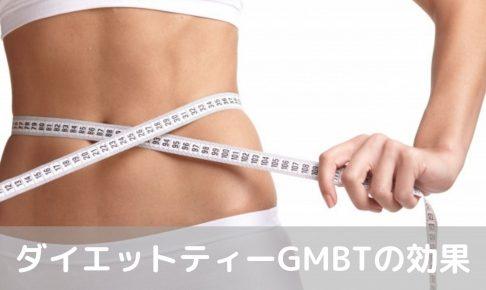 GMBT効果