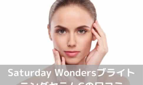 Saturday WondersブライトニングセラムC