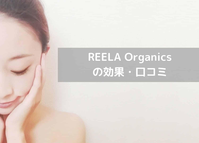 REELA Organicsの効果