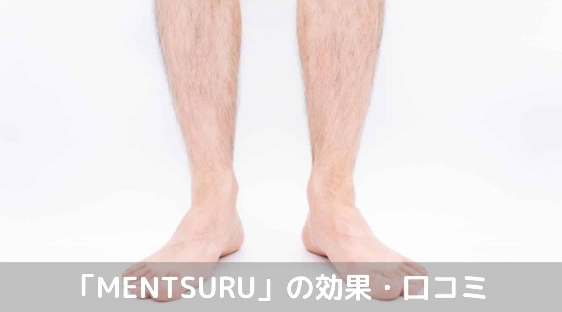mentsuru口コミ