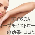 FLOSCAローション口コミ効果