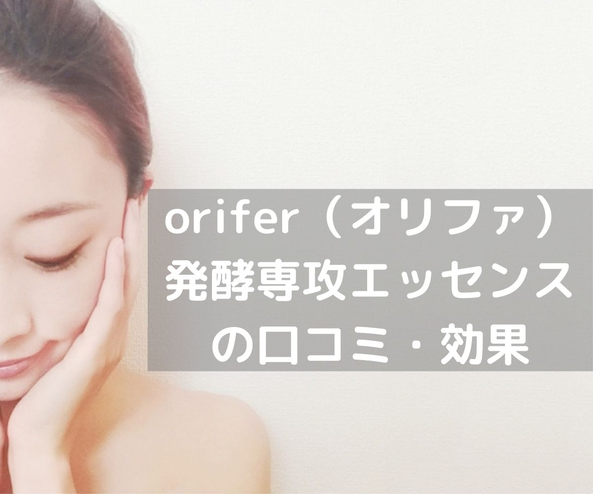orifer発酵専攻エッセンス効果