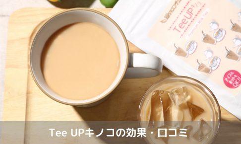 Tee UP キノコ効果口コミ
