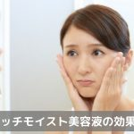 あま肌リッチモイスト美容液の効果